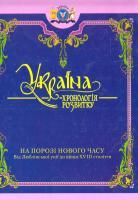 Україна: хронологія розвитку. На порозі Нового часу. Том 4 978-966-1658-23-2