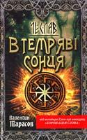 Тарасов Валентин Чеслав. В темряві сонця 978-966-14-4615-0