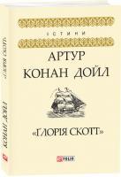 Артур  Конан Дойль Глорія Скотт 978-966-03-8754-6