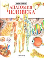 Марк Крокер Анатомия человека 5-8451-0085-2