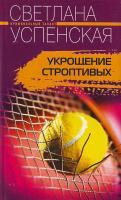 Успенская С. Укрощение строптивых 5-9524-1370-6