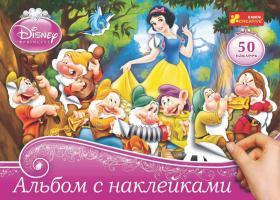 Альбом с наклейками. Принцессы №2. Disney