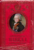 Шильдер Николай Император Павел I. Его жизнь и царствование 978-5-699-32163-6