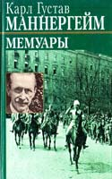Карл Густав Маннергейм Карл Густав Маннергейм. Мемуары 5-9560-0053-8