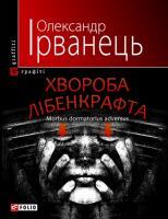 Ірванець Олександр Хвороба Лібенкрафта 978-966-03-5101-1