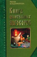 Наина Владимирова Книга целительных заговоров 5-94832-121-5, 5-7905-3457-0