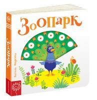 Федієнко Василь Зоопарк 978-966-429-577-9