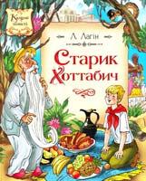Лагін Лазар Старик Хоттабич 966-605-769-6