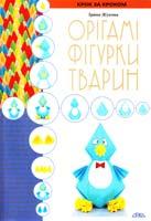 Жукова Ірина Орігамі. Фігурки тварин 978-966-2516-21-0