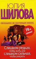 Юлия Шилова Слишком редкая, чтобы жить, или Слишком сильная, чтобы умереть 978-5-17-061947-4, 978-5-403-02050-3