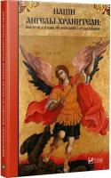 Левченко В.Н. Наши Ангелы-хранители явления Ангелов их действия предсказания 978-966-942-567-6