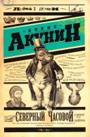Акунин Борис Северный Часовой и другие сюжеты 978-5-17-088874-0