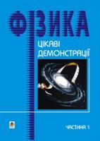 Старощук Валерій Алімович Цікаві демонстрації з фізики. Частина 1. 966-609-001-5