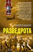 Андрей Дышев Разведрота 978-5-699-20716-9