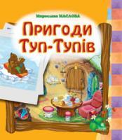 Маслова Мирослава Анатоліївна Пригоди Туп-Тупів. Казка 978-966-10-0042-0