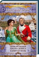 Дюма Александр Приключения Джона Девиса. Капитан Поль 978-617-12-0138-5