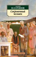 Платонов Андрей Сокровенный человек 978-5-389-17344-6