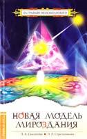Секлитова Л.A., Стрельникова Л.Л. Новая модель Мироздания, или Тайна Вселенной открыта 978-5-9787-0173-9