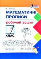 Волкова Катерина НУШ 1 клас Математичні прописи: робочий зошит 978-966-178-953-0