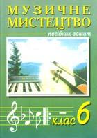 Островський Владимир Музичне мистецтво. 6 клас 978-966-408-566-0