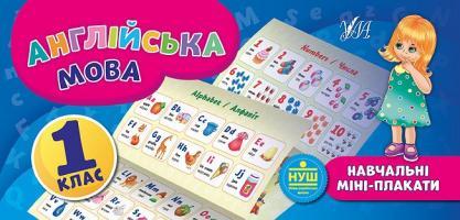 Собчук О. С. Англійська мова. 1 клас 978-966-284-653-9