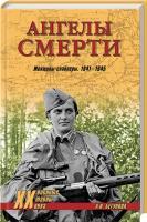 Бегунова Алла Ангелы смерти. Женщины-снайперы 1941–1945 978-5-4444-1838-3