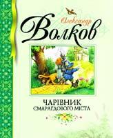 Волков Олександр Чарівник Смарагдового міста 978-617-526-123-1