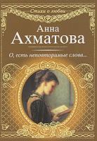 Анна Ахматова О, есть неповторимые слова... 978-5-17-068012-2, 978-5-271-28746-6