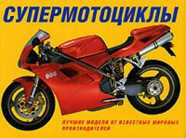 Алан Доудс Супермотоциклы. Лучшие модели от известных мировых производителей 5-17-037972-2, 5-271-13984-1, 0-7858-1878-2