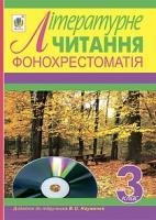 Фонохрестоматія. Літературне читання. Додаток до підручника. 3 клас. (СD) (автор Науменко В. О.) 2005000005572