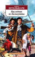 Штильмарк Роберт Наследник из Калькутты 978-5-389-08571-8