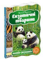 Федієнко Василь Екзотичні тварини. (картонка) 978-966-429-332-4