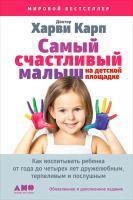 Пола Спенсер Харви Карп Самый счастливый малыш на детской площадке: Как воспитывать ребенка от года до четырех лет дружелюбным, терпеливым и послушным 978-5-9614-4656-2