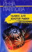 Павлова Инна Удавка для золотой рыбки 5-9524-1456-7
