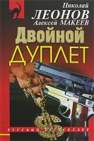 Николай Леонов, Алексей Макеев Двойной дуплет 978-5-699-26162-8
