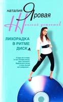 Яровая Наталья Лихорадка в ритме диска 978-5-9524-3292-5