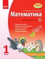 Скворцова С.О., Онопрієнко О.В. Математика. 1 клас: Навчальний зошит: У 3 частинах (Частина 1)