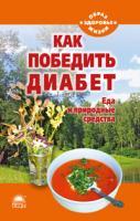 Стрельникова Наталья Как победить диабет. Еда и природные средства 978-5-389-02472-4