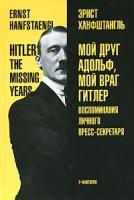 Эрнст Ханфштангль Мой друг Адольф, мой враг Гитлер 5-9681-0115-6