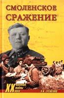 Еременко Андрей Смоленское сражение 978-5-9533-6401-0