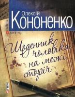 Кононенко Олексій Щоденник чоловiка на межi сторiч 978-966-03-5878-2