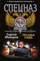 Сергей Макаров Спецназ ФСБ. Гроздья гнева 978-985-14-1584-3