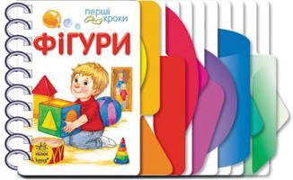 Каспарова Юлія Фігури. (картонка) 978-966-746-242-0