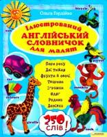 Гордійко Ольга Ілюстрований англійський словничок для малят 978-966-14-1215-5