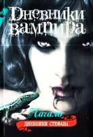 Лиза Джейн Смит Дневники вампира. Дневники Стефана. Книга 1. Начало 978-5-17-072668-4