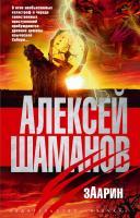 Шаманов Алексей Заарин 978-5-389-02247-8