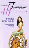 Гончаренко Светлана Больше не приходи 978-5-9524-2933-8