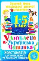 Укладач С. М. Заготова Улюблена українська читанка. Хрестоматія для позакласного та сімейного читання: 1-5 клас 978-966-481-421-5