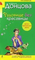 Донцова Дарья Чудовище без красавицы 978-5-699-39276-6