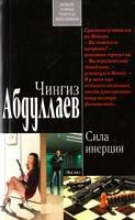 Абдуллаев Чингиз Сила инерции 978-5-699-53818-8